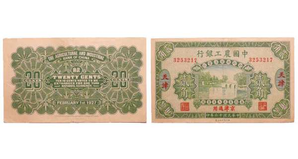 Chine - Agricultural and industrial banf of China Tientsin - 20 cents 01.02.1927