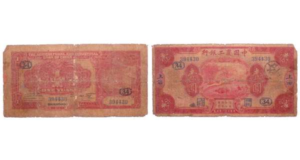 Chine - Agricultural and industrial banf of China Shanghai - 1 yuan 1932