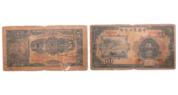 Chine - Agricultural and industrial banf of China Shanghai - 5 yuan 1933