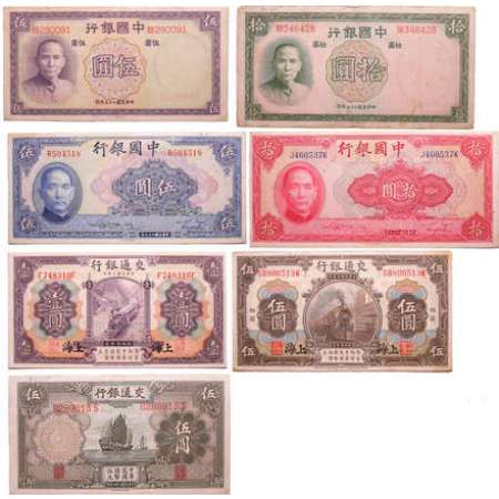 Chine - Bank of China, Bank of communications - Lot de 7 billets, 5 yuan et 10 yuan 1934, 5 yuan et 10 yuan 1940, 1 yuan et 5 yuan 1914, 5 yuan 1935