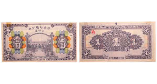 Chine - Chin Hua Cotton Spinning & Weaving Co. Ltd. - 1 yuan 01.10.1932