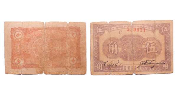 Chine - Chinese Soviet republic national bank - 50 cents (1933)