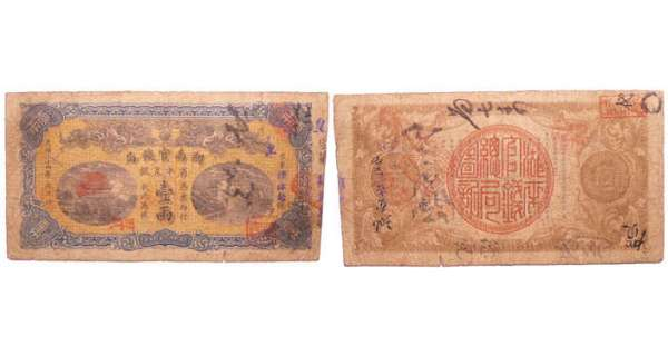 Chine - Hunan government bank - 1 tael (1908)