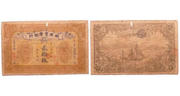 Chine - Hunan industrial bank - 20 coppers (1912)