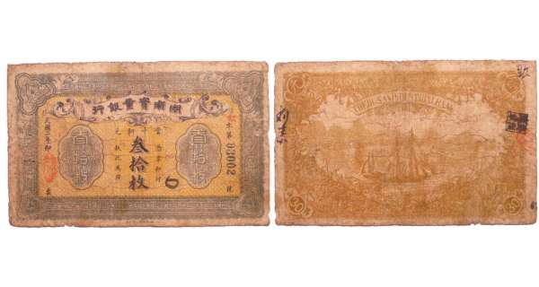 Chine - Hunan industrial bank - 30 coppers (1912)