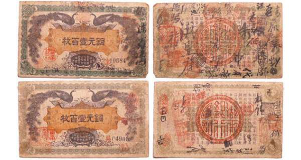 Chine - Hunan provincial bank - 2 billets de 100 coppers (1912)