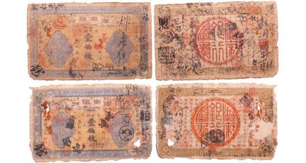 Chine - Hunan provincial bank - 2 billets de 100 coppers (1913)
