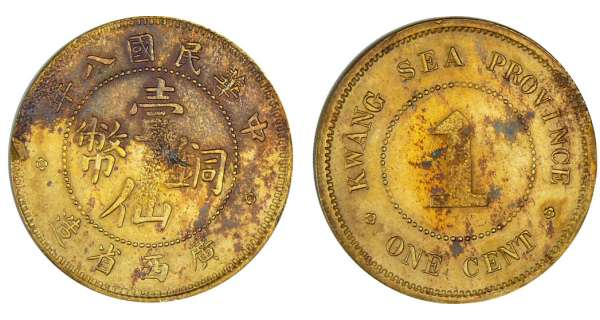 Chine - Kwangtung province - One cent 1919