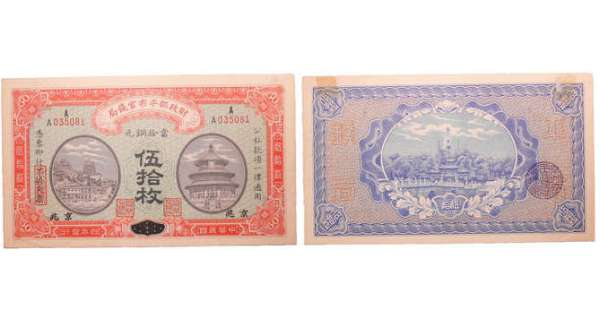 Chine - Market stabilization currency bureau - 50 coppers (1915, Peking) surchargé