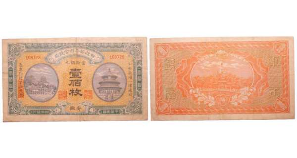 Chine - Market stabilization currency bureau - 100 coppers (1915, Anhwei)