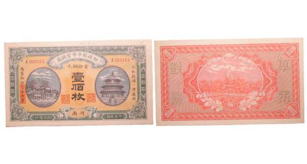 Chine - Market stabilization currency bureau - 100 coppers (1915, Honan)