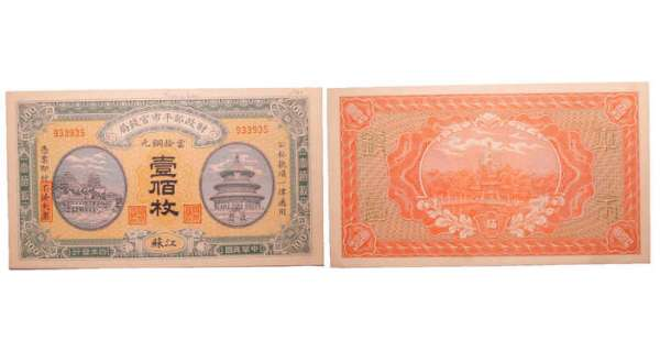 Chine - Market stabilization currency bureau - 100 coppers (1915, Kiangsu)
