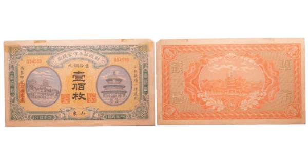 Chine - Market stabilization currency bureau - 100 coppers (1915, Shantung)