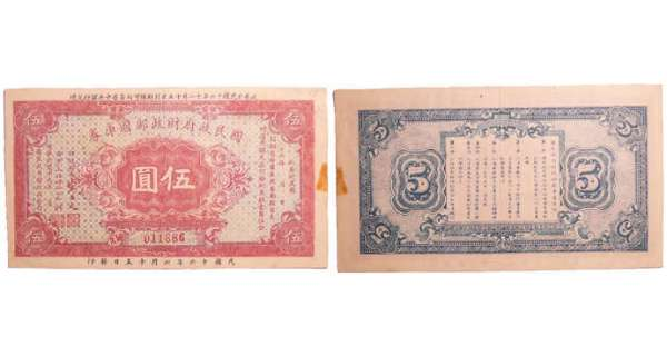 Chine - Ministry of finance, national tresury - 5 dollars (1927)