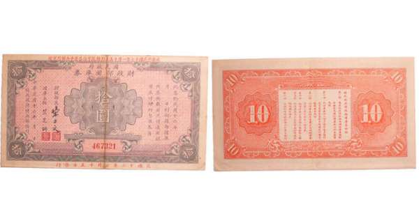 Chine - Ministry of finance, national tresury - 10 dollars (1927)