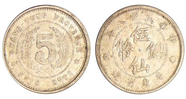 Chine - Province de Kwangtung - 5 cents 1919