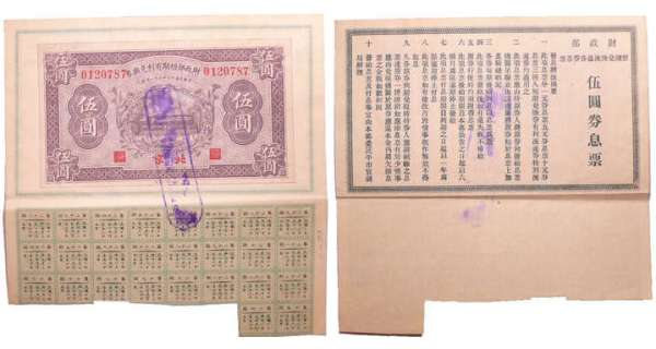 Chine - Short term, interest-bearing exchange note - 5 yuan (1922) avec coupons d'intérêts