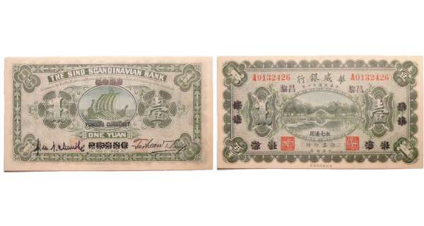 Chine - Sino Scandinavian bank, Suiyuan branch - 1 yuan 01.02.1922