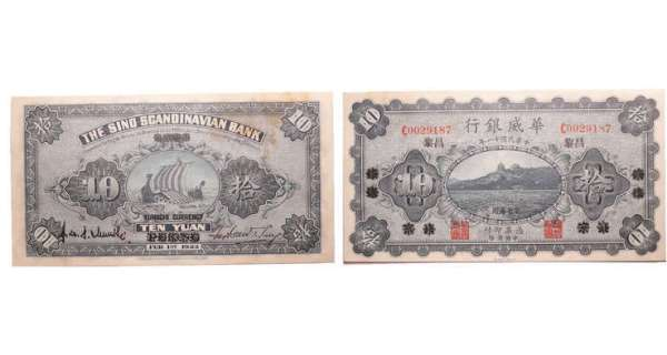 Chine - Sino Scandinavian bank, Suiyuan branch - 10 yuan 01.02.1922