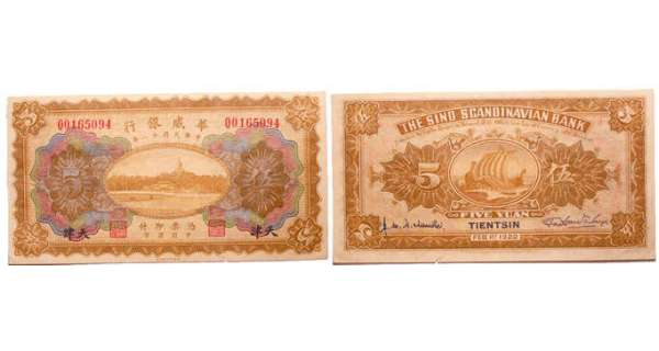Chine - Sino Scandinavian bank, Tientsin branch - 5 yuan 01.02.1922