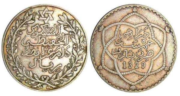 Maroc - 5 dirhams 1329 H (Paris) Moulay Yussef I (1330-1346) (1912-1927).