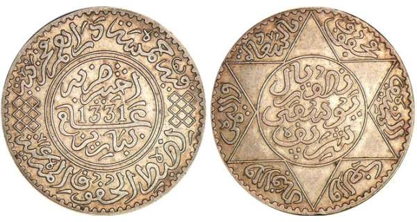 Maroc - 5 dirhams 1331 H (Paris) Moulay Yussef I (1330-1346) (1912-1927).