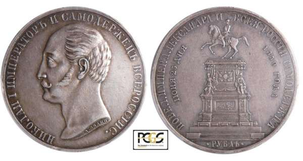 Russie - Alexandre II (1855-1881) - Rouble 1859 (in memory of unveiling of monument to emperor Nicholas I)
