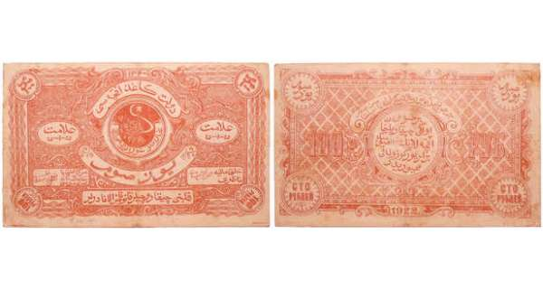 Russie - Central Asia, Bukhara - 100 roubles (1922)