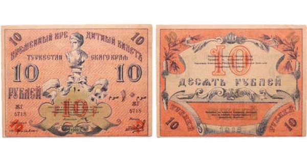 Russie - Central Asia, Tashkent - 10 roubles (1918)