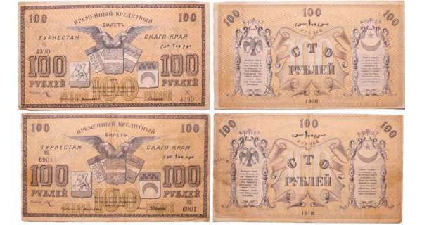 Russie - Central Asia, Turkestan Distric - 100 roubles (x2) (1918)