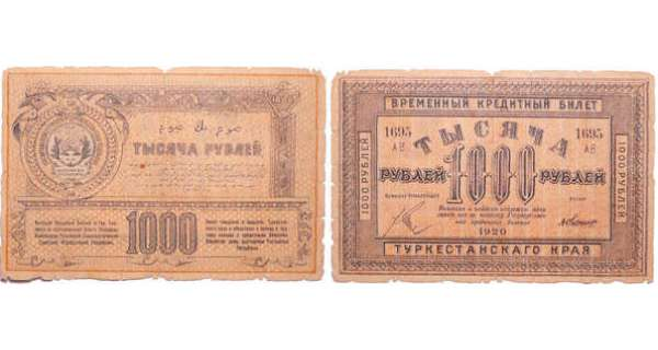 Russie - Central Asia, Turkestan Distric - 1000 roubles (1918)