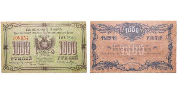 Russie - East Siberia, Blagoveshchensk - 1000 roubles (1920)