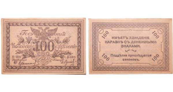 Russie - East Siberia, Chita - 100 roubles (1920)