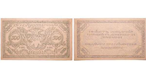 Russie - East Siberia, Chita - 500 roubles (1920)