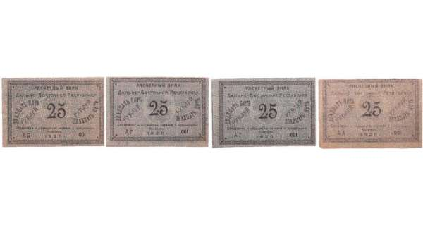 Russie - East Siberia, Far Eastern Republic - Lot de 4 billets, 25 roubles (1920)