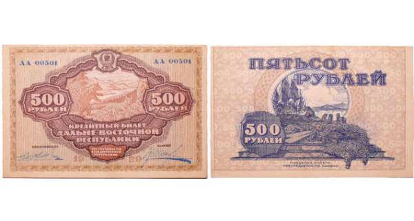 Russie - East Siberia, Far Eastern Republic - 500 roubles (1920)