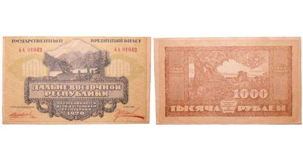 Russie - East Siberia, Far Eastern Republic - 1000 roubles (1920)