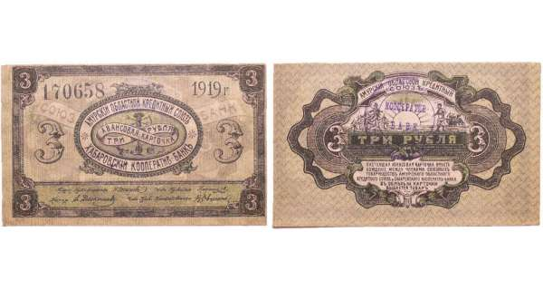 Russie - East Siberia, Habarovsk Cooperative Bank - 3 roubles (1919)