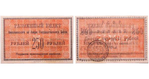 Russie - East Siberia, Nikolasvsk on Amur - 250 roubles (1920)