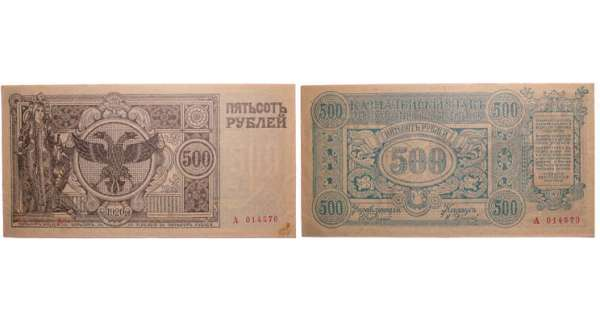 Russie - East Siberia, Nikolasvsk on Amur - 500 roubles (1920)