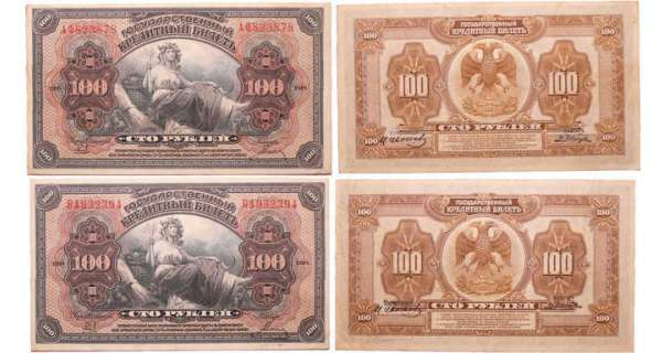 Russie - East Siberia, Priamur Region - Lot de 2 billets, 100 roubles (1920)
