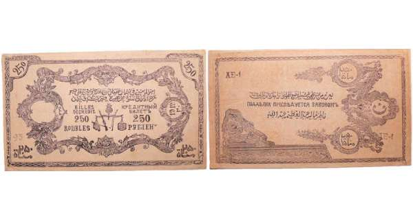 Russie - North Caucasus, Billet de credit - 250 roubles (1919)