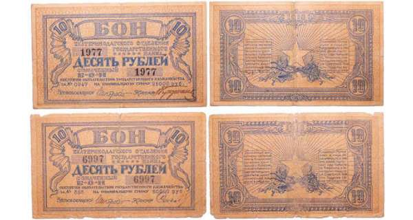 Russie - North Caucasus, Government bank, Ekaterindar - Lot de 2 billets de 10 roubles (1918)