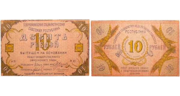 Russie - North Caucasus - 10 roubles (1918)