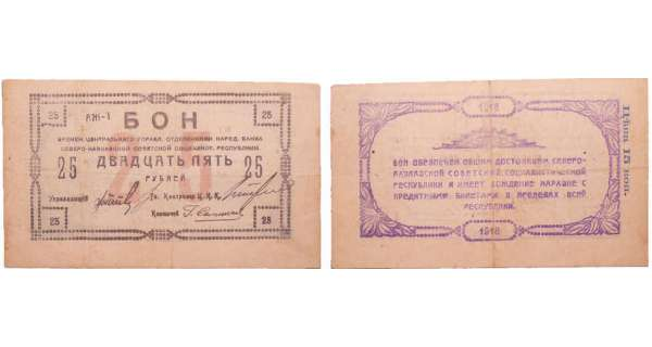Russie - North Caucasus - 25 roubles (1918)