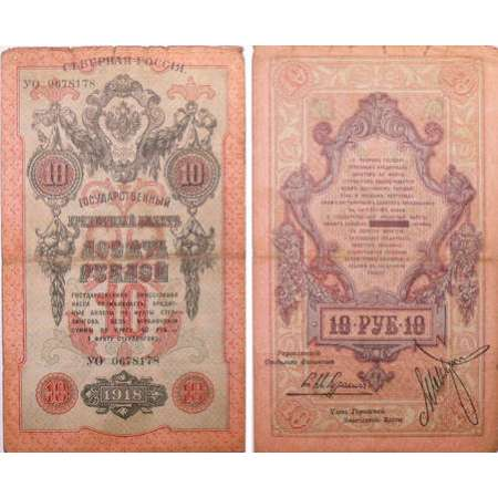 Russie - North Russia, Chaikovskii government - 10 roubles 1918