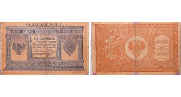 Russie - North Russia, Chaikovskii government - 1 roubles 1919
