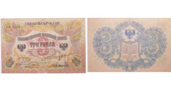 Russie - North Russia, Chaikovskii government - 3 roubles 1919