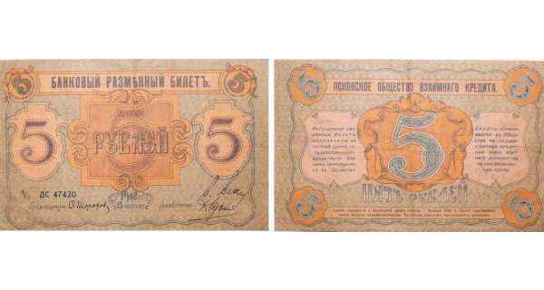Russie - Northwest Russia, Pskov regional government - 5 roubles 15.03.1918