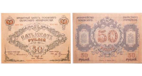 Russie - Northwest Russia, Pskov regional government - 50 roubles 02.11.1918